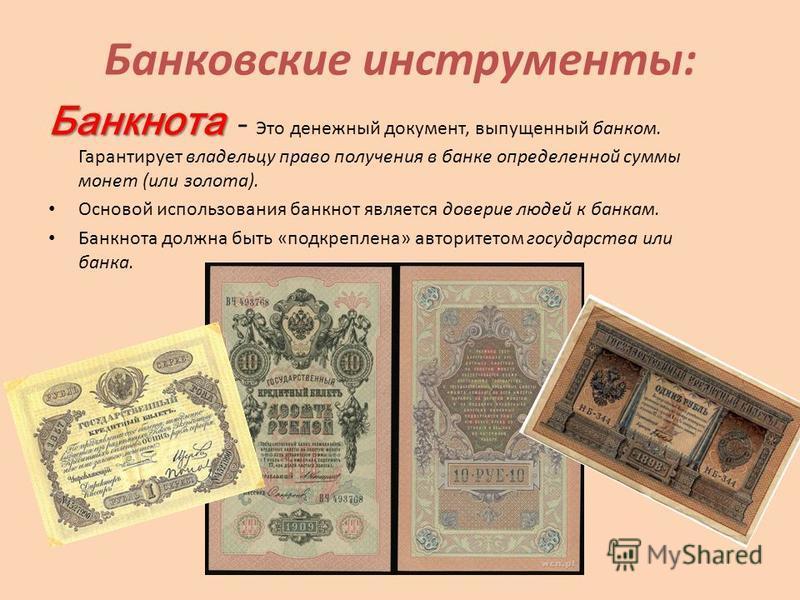 Банкнота Банкнота - Это денежный документ, выпущенный банком. Гарантирует владельцу право получения в банке определенной суммы монет (или золота). Основой использования банкнот является доверие людей к банкам. Банкнота должна быть «подкреплена» автор