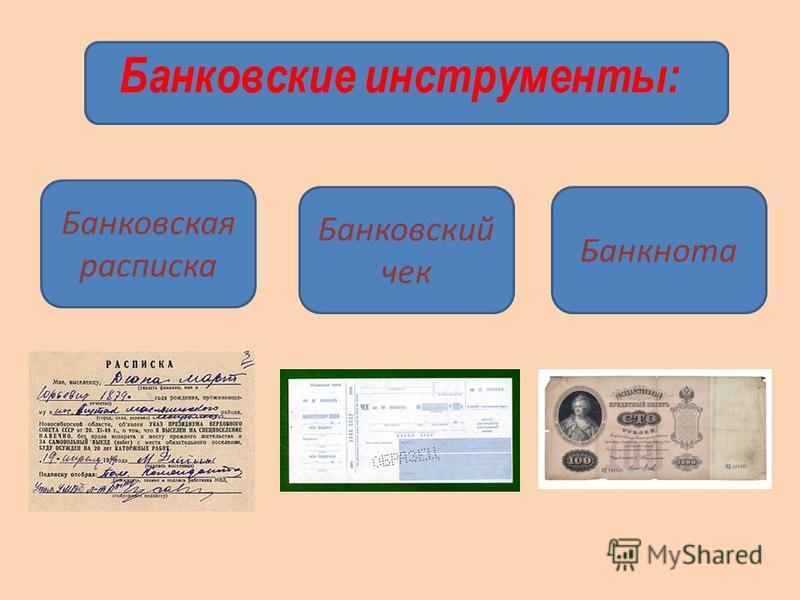 Банковские инструменты: Банкнота Банковский чек Банковская расписка