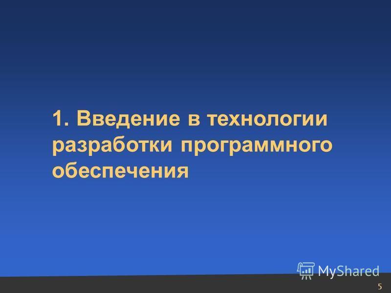 5 1. Введение в технологии разработки программного обеспечения