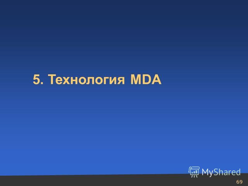 69 5. Технология MDA
