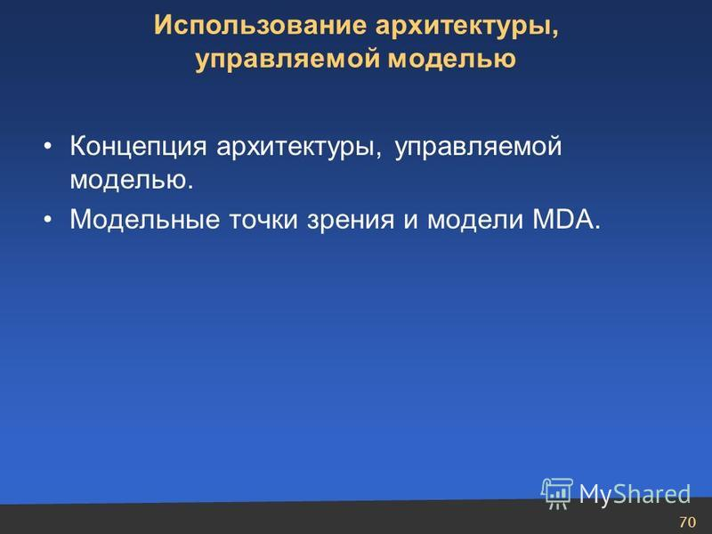 70 Концепция архитектуры, управляемой моделью. Модельные точки зрения и модели MDA. Использование архитектуры, управляемой моделью