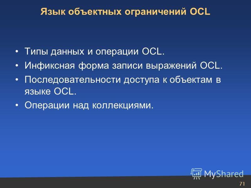 71 Типы данных и операции OCL. Инфиксная форма записи выражений OCL. Последовательности доступа к объектам в языке OCL. Операции над коллекциями. Язык объектных ограничений OCL