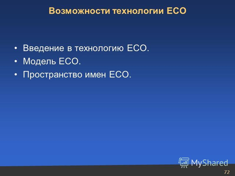 72 Введение в технологию ЕСО. Модель ЕСО. Пространство имен ЕСО. Возможности технологии ECO
