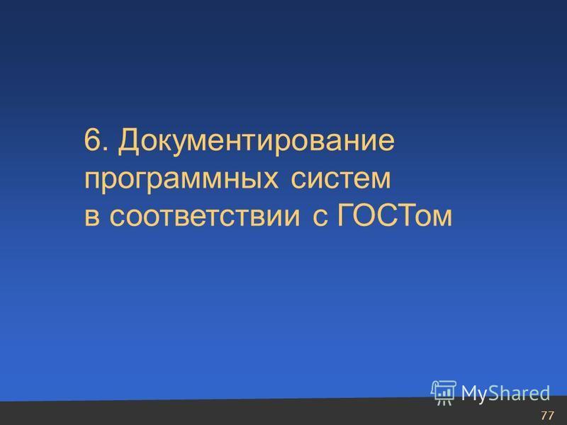77 6. Документирование программных систем в соответствии с ГОСТом