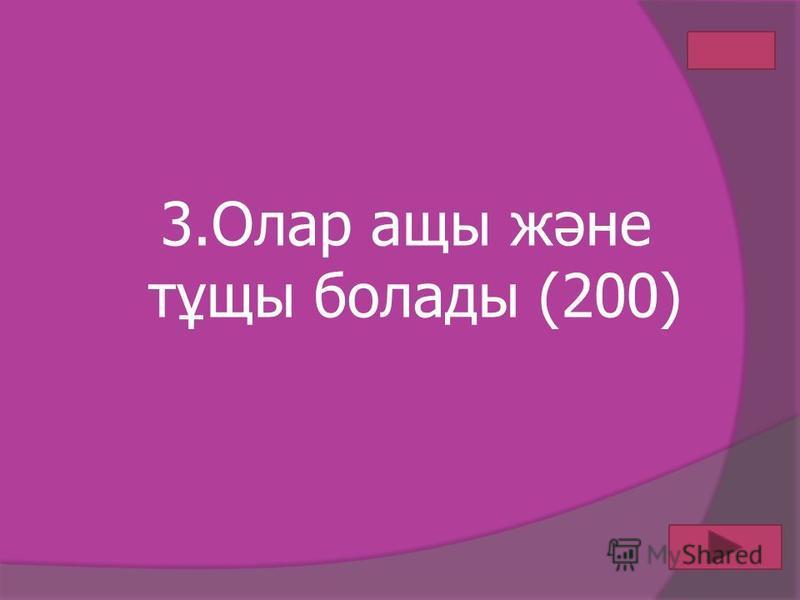 2.Ол тек жылуды сіңірмейді, сонымен қатар, оны ауаның салқын қабаттарына да жібере алады (300)