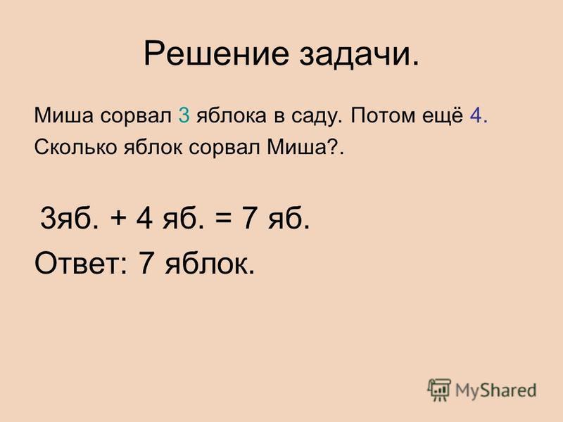 Миша сорвал 3 яблока в саду. Потом ещё 4. Сколько яблок сорвал Миша?. 3 яб. + 4 яб. = 7 яб. Ответ: 7 яблок.