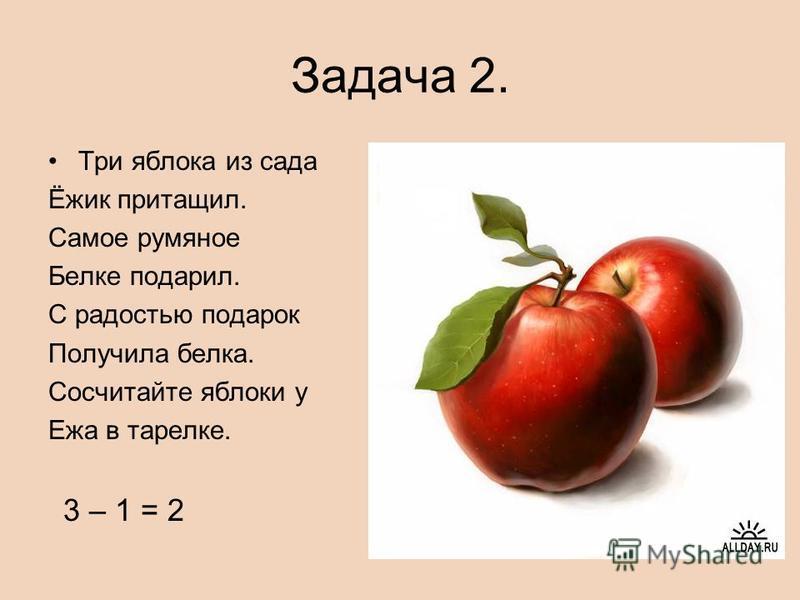 Задача 2. Три яблока из сада Ёжик притащил. Самое румяное Белке подарил. С радостью подарок Получила белка. Сосчитайте яблоки у Ежа в тарелке. 3 – 1 = 2