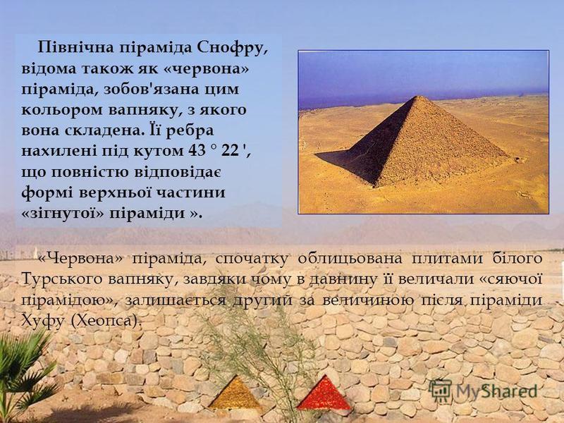 Північна піраміда Снофру, відома також як «червона» піраміда, зобов'язана цим кольором вапняку, з якого вона складена. Її ребра нахилені під кутом 43 ° 22 ', що повністю відповідає формі верхньої частини «зігнутої» піраміди ». «Червона» піраміда, спо