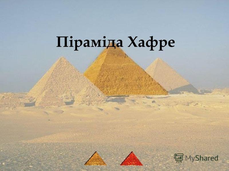 Піраміда Хафре