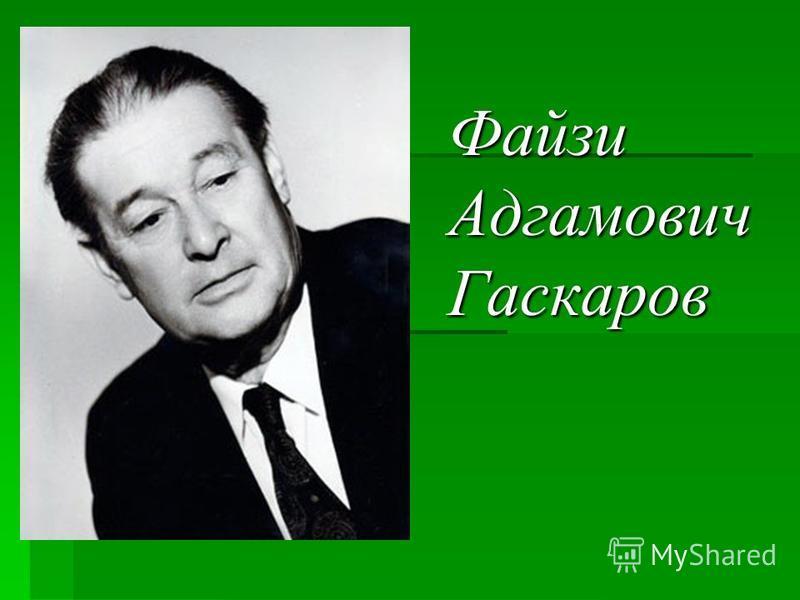 Файзи Адгамович Гаскаров