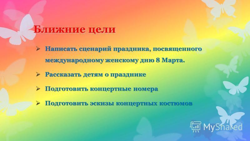 Сценарий праздника 8 МАРТА -МЕЖДУНАРОДНЫЙ ЖЕНСКИЙ