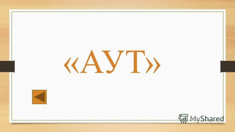 «АУТ»