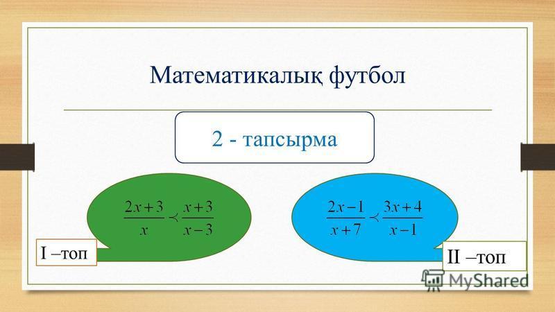 Математикалық футбол 2 - тапсырма I –топ II –топ
