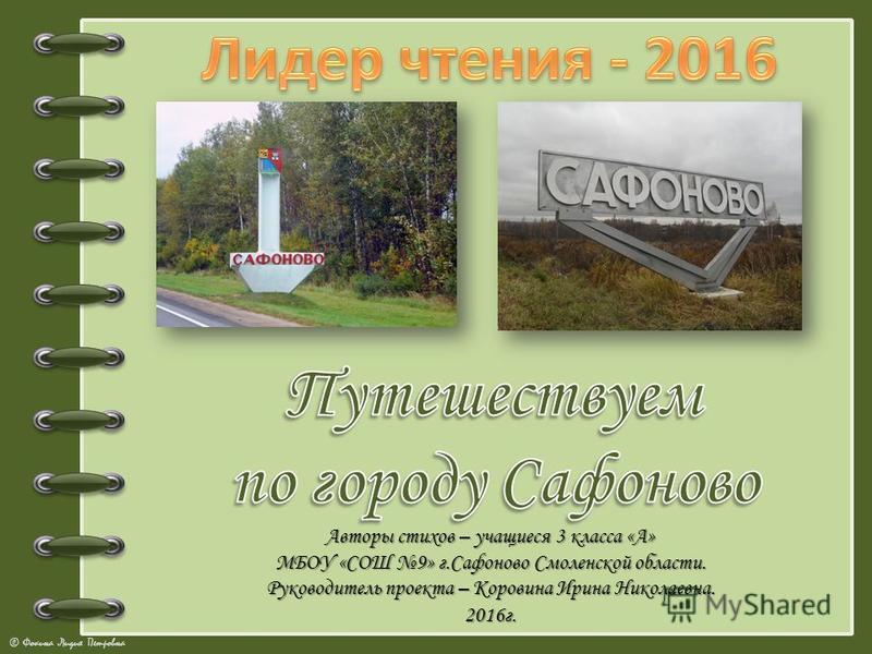 знакомства сафоново смоленской области на