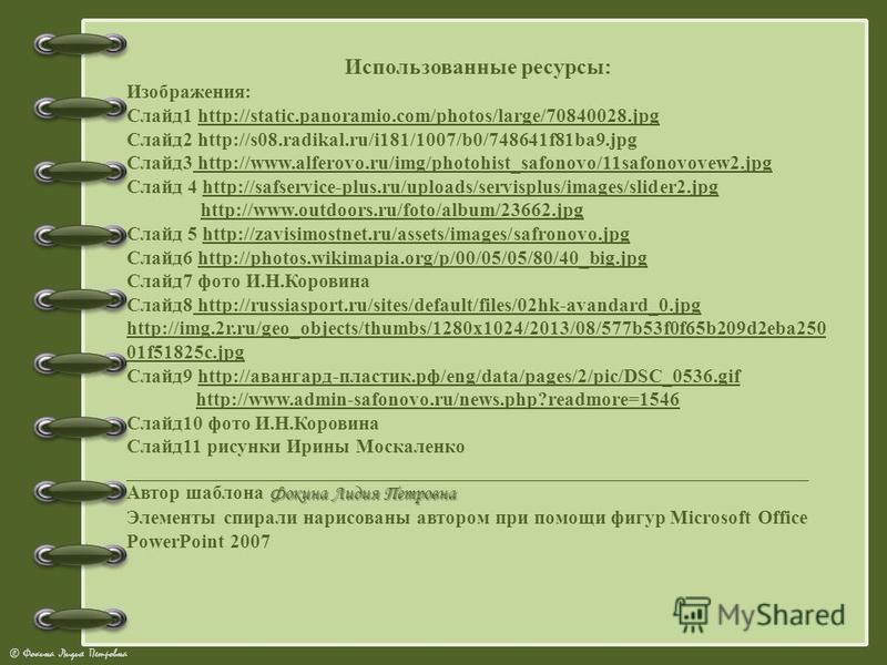 © Фокина Лидия Петровна Использованные ресурсы: Изображения: Слайд 1 http://static.panoramio.com/photos/large/70840028.jpghttp://static.panoramio.com/photos/large/70840028. jpg Слайд 2 http://s08.radikal.ru/i181/1007/b0/748641f81ba9. jpg Слайд 3 http