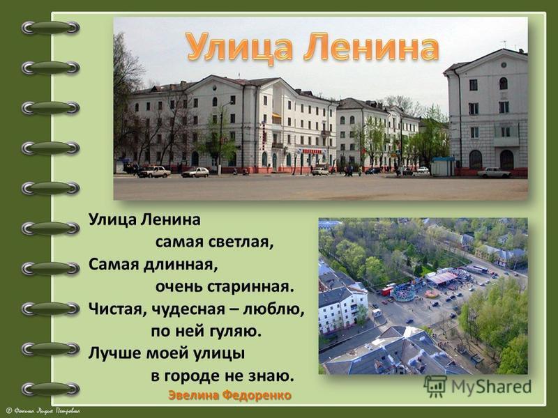 Улица Ленина самая светлая, Самая длинная, очень старинная. Чистая, чудесная – люблю, по ней гуляю. Лучше моей улицы в городе не знаю. Эвелина Федоренко