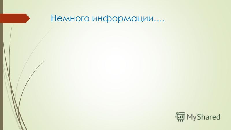 Немного информации….