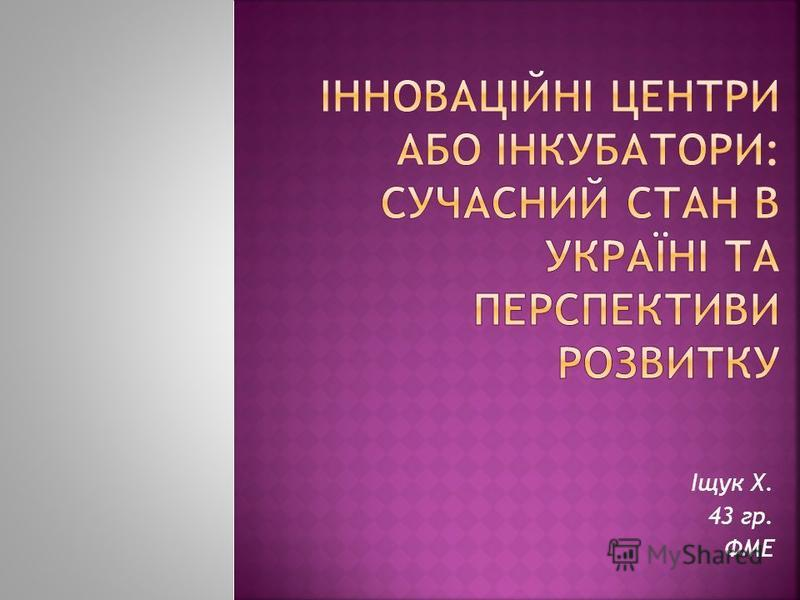 Іщук Х. 43 гр. ФМЕ