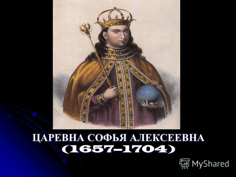 ЦАРЕВНА СОФЬЯ АЛЕКСЕЕВНА (1657–1704)