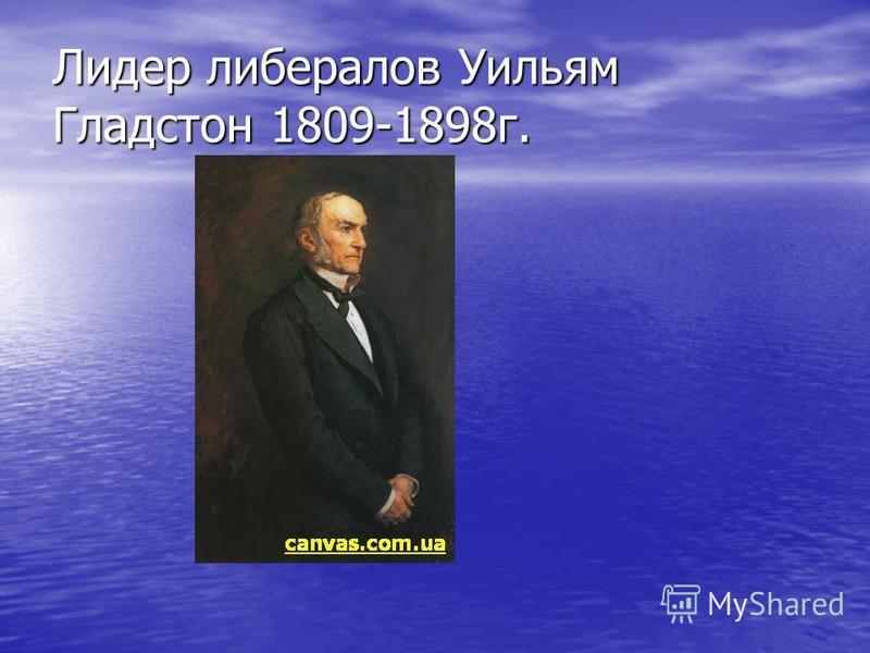 Лидер либералов Уильям Гладстон 1809-1898 г.