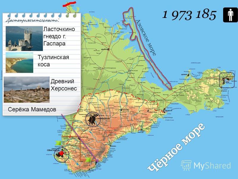 Крымская республика Республика Крым республика, субъект Рос сийской Федерации, входящий в состав Крымского федерального округа. Образована 18 марта 2014 года