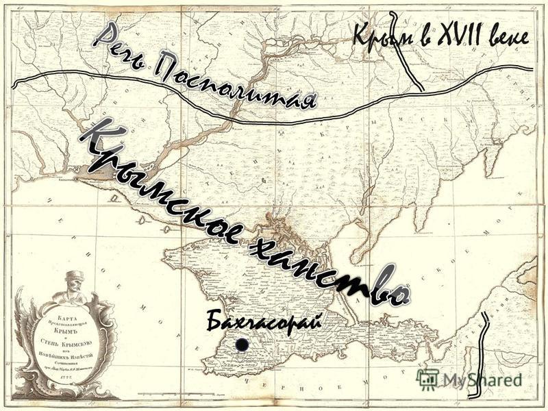 I Век до н.э. Херсонес Оливия Пантикопей Феодосия Нимфей 988 г. Крещение Князя Владимира