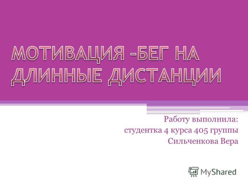 Работу выполнила: студентка 4 курса 405 группы Сильченкова Вера