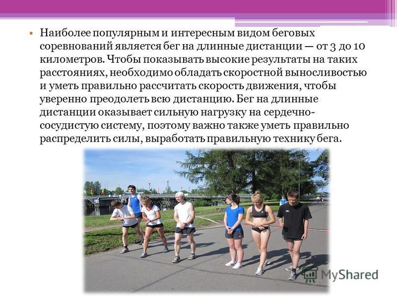 Наиболее популярным и интересным видом беговых соревнований является бег на длинные дистанции от 3 до 10 километров. Чтобы показывать высокие результаты на таких расстояниях, необходимо обладать скоростной выносливостью и уметь правильно рассчитать с