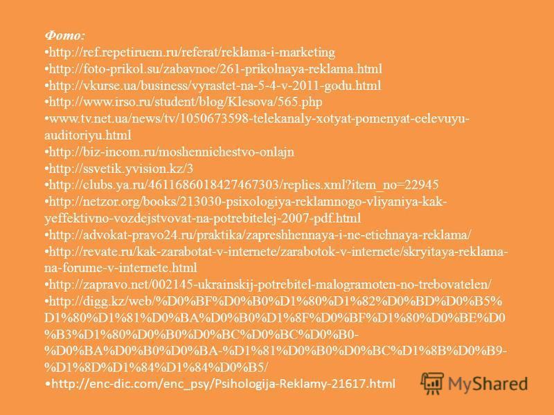Фото: http://ref.repetiruem.ru/referat/reklama-i-marketing http://foto-prikol.su/zabavnoe/261-prikolnaya-reklama.html http://vkurse.ua/business/vyrastet-na-5-4-v-2011-godu.html http://www.irso.ru/student/blog/Klesova/565. php www.tv.net.ua/news/tv/10