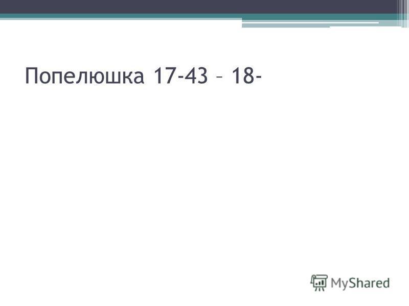 Попелюшка 17-43 – 18-