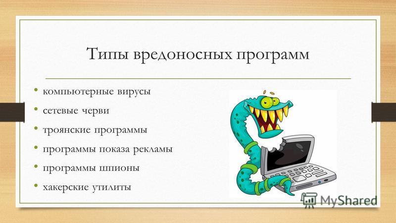 Типы вредоносных программ компьютерные вирусы сетевые черви троянские программы программы показа рекламы программы шпионы хакерские утилиты