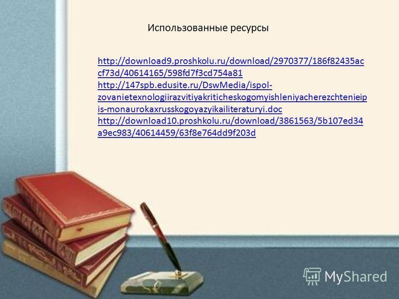Использованные ресурсы http://download9.proshkolu.ru/download/2970377/186f82435ac cf73d/40614165/598fd7f3cd754a81 http://147spb.edusite.ru/DswMedia/ispol- zovanietexnologiirazvitiyakriticheskogomyishleniyacherezchtenieip is-monaurokaxrusskogoyazyikai