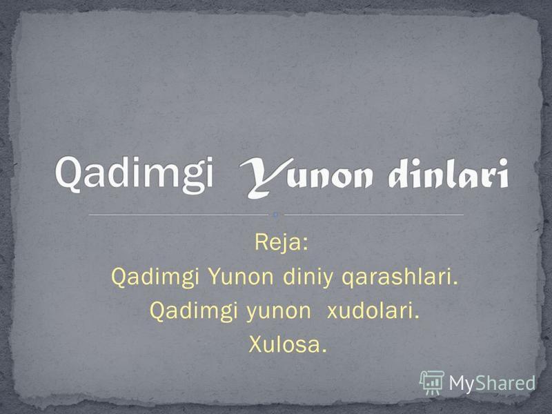 Reja: Qadimgi Yunon diniy qarashlari. Qadimgi yunon xudolari. Xulosa.
