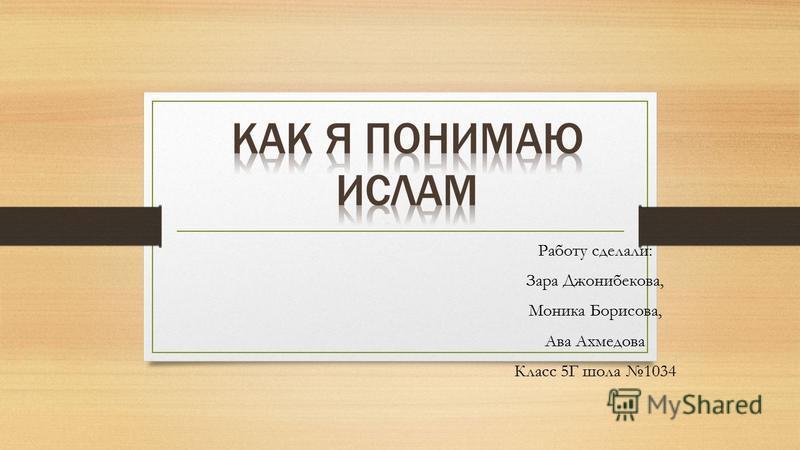 Работу сделали: Зара Джонибекова, Моника Борисова, Ава Ахмедова Класс 5Г шола 1034