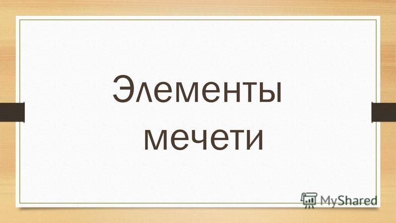 Элементы мечети