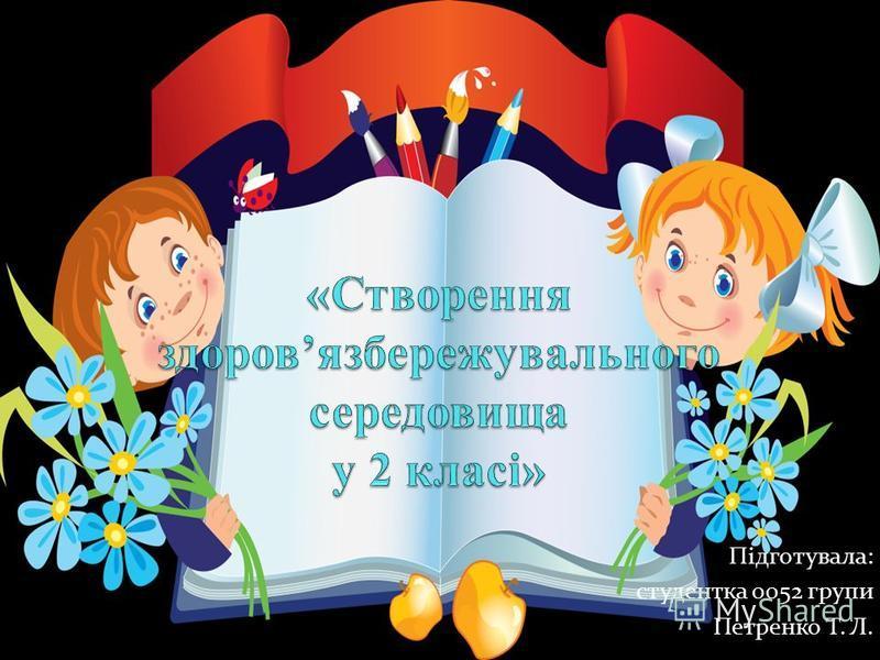 Підготувала: студентка 0052 групи Петренко Т. Л.