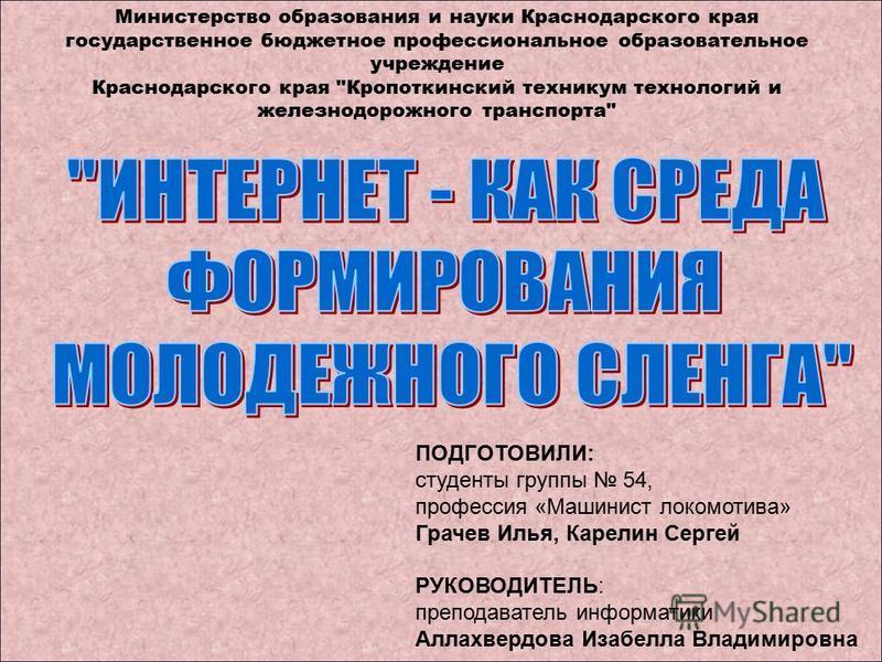 Министерство образования и науки Краснодарского края государственное бюджетное профессиональное образовательное учреждение Краснодарского края