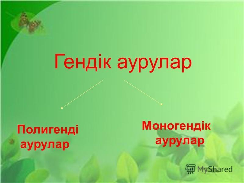 Гендік аурулар Полигенді аурулар Моногендік аурулар