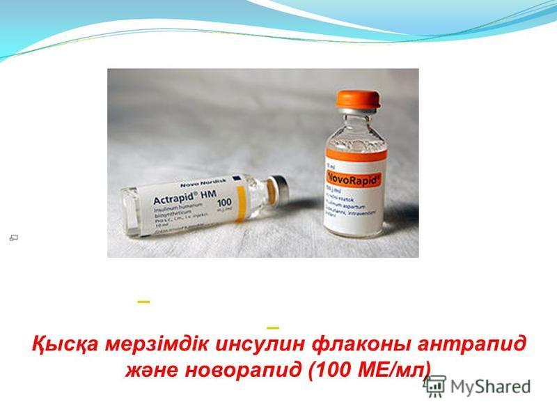 Қысқа мерзімдік инсулин флаконы антрапид және новорапид (100 МЕ/мл)