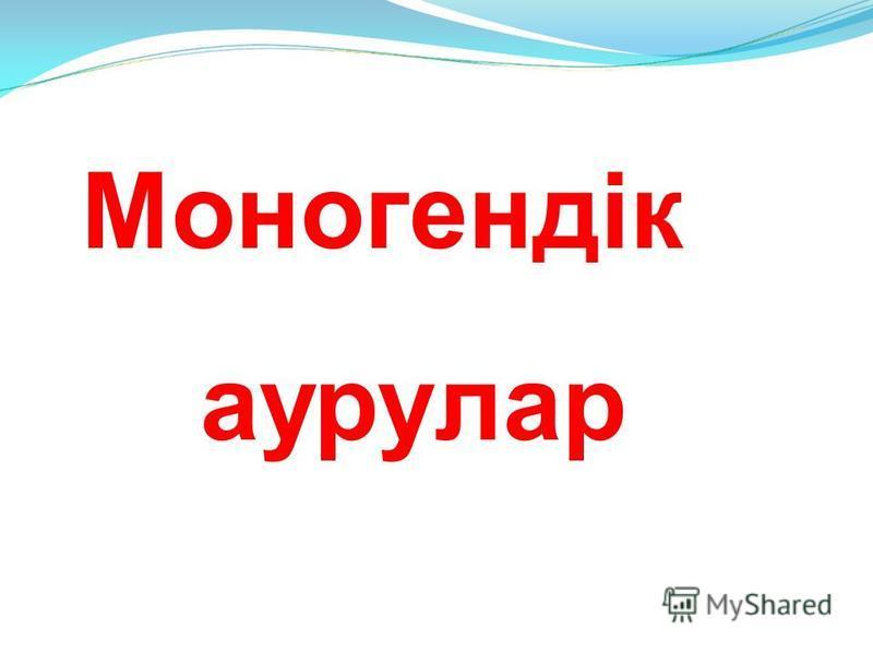 Моногендік аурулар