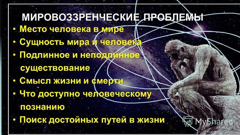 Что может дать философия каждому человеку? 1. Ответить на фундаментальные вопросы о мире и человеке 2. Помочь осмыслить свое место в мире 3. Обучить принципам «мудрой жизни» 4. Укрепить внутренний духовный «стержень» и развить способность стойко прео