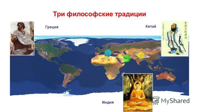 Философия - Философия - это наука о достижении человеком мудрости, о познании истины и добра (В. Даль)