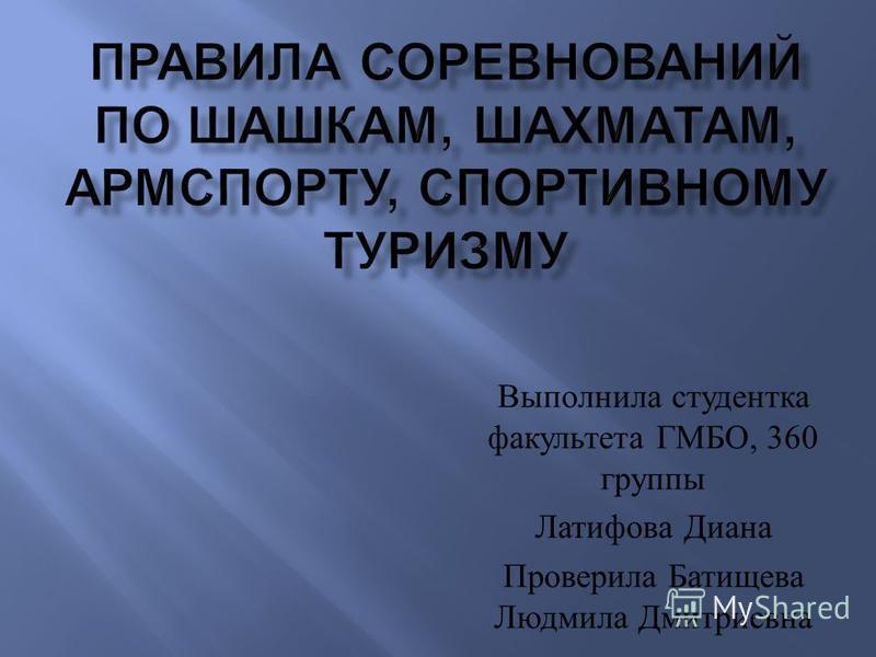 Выполнила студентка факультета ГМБО, 360 группы Латифова Диана Проверила Батищева Людмила Дмитриевна