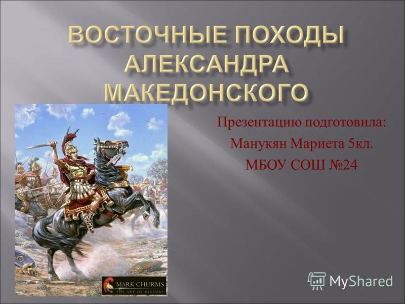 Презентацию подготовила: Манукян Мариета 5 кл. МБОУ СОШ 24