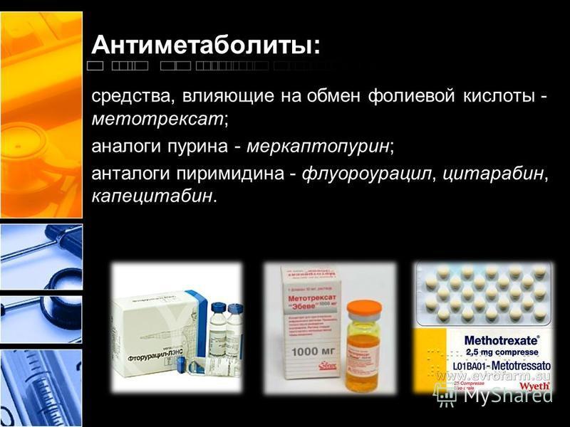 Антиметаболиты: средства, влияющие на обмен фолиевой кислоты - метотрексат; аналоги пурина - меркаптопурин; анталоги пиримидина - флуороурацил, цитарабин, капецитабин.