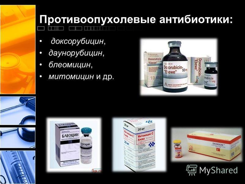 Противоопухолевые антибиотики: доксорубицин, даунорубицин, блеомицин, митомицин и др.