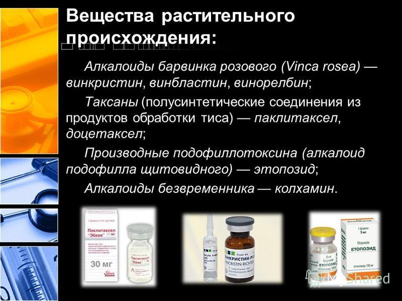 Вещества растительного происхождения: Алкалоиды барвинка розового (Vinca rosea) винкристин, винбластин, винорелбин; Таксаны (полусинтетические соединения из продуктов обработки тиса) паклитаксел, доцетаксел; Производные подофиллотоксина (алкалоид под