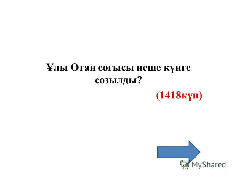 Қазақстан Республикасының Қарулы Күштерінің бас қолбасшысы кім? (Президент Н. Ә. Назарбаев)