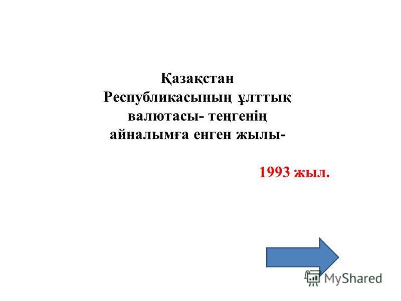 Еліміздің рәміздері қашан қабылданды? 1992 жыл 4 маусымда.