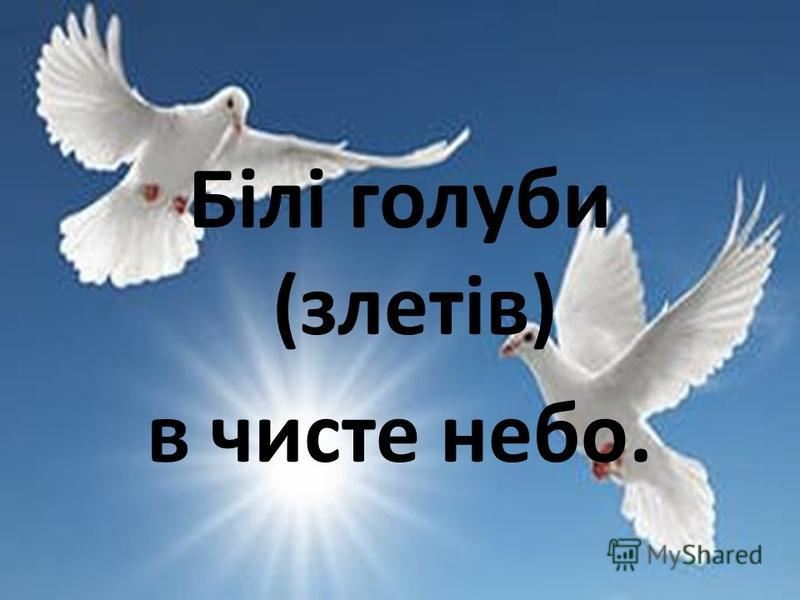 Білі голуби (злетів) в чисте небо.